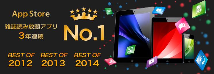 App Store雑誌アプリセールス2年連続No.1