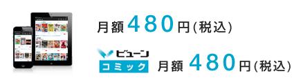 月額400円 ビューンコミック各パック月額400円
