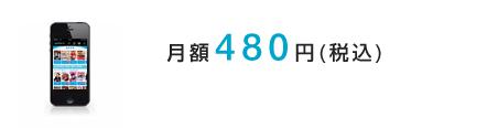 月額400円
