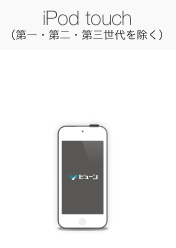 iPod touch (第1世代・第2世代を除く)