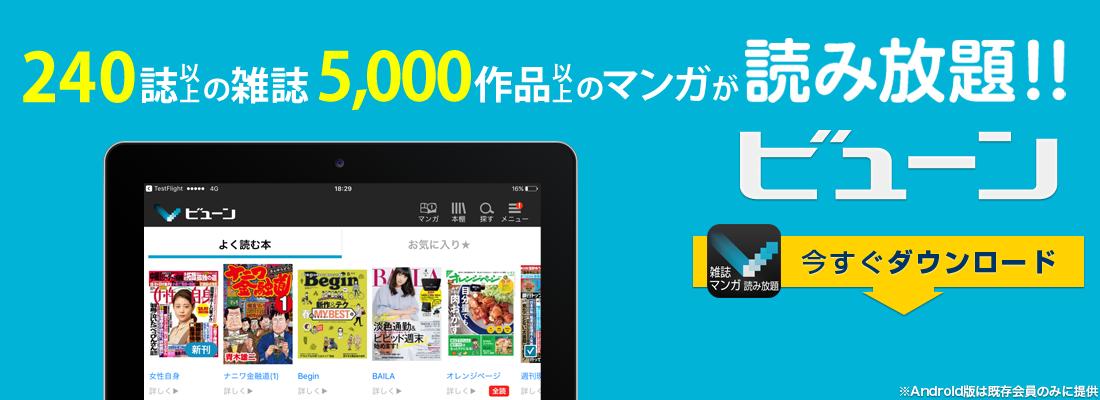 雑誌・コミック読み放題 App Store雑誌アプリセールス2年連続No.1